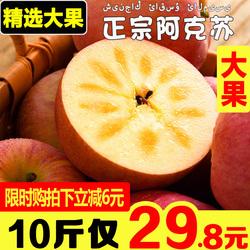 新疆阿克苏冰糖心苹果新鲜水果10斤整箱包邮丑苹果红富士平安果