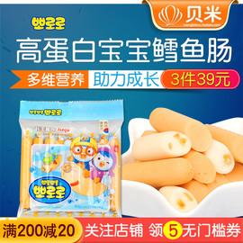 韩国真珠鳕鱼鱼肠婴儿童幼儿火腿0香肠无2宝宝辅食3零食店添加1岁