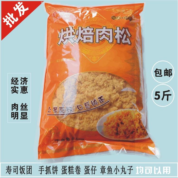 金啧味2.5kg烘焙寿司饭团蛋黄酥蛋糕面包原料大包装 肉丝明显