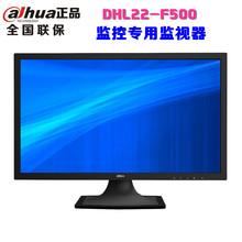 大华DHL22-F500监控专用液晶监视器超薄22寸显示器16:9可挂墙