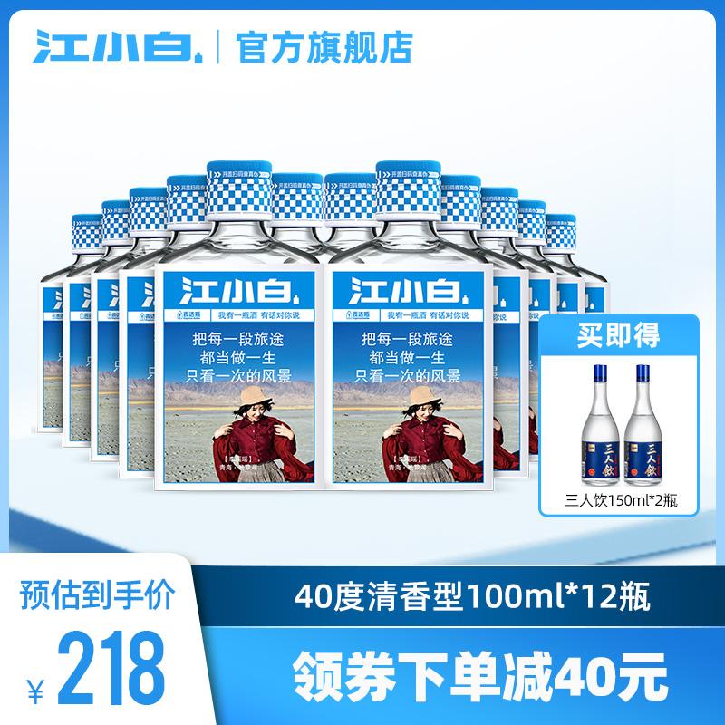 江小白高粱酒白酒40度100ml*12瓶清香型粮食酒国产白酒小瓶