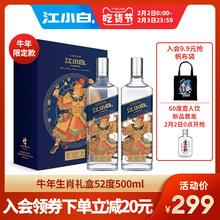 【江小白旗舰店】牛年生肖礼盒52度500ml*2瓶清香型纯粮食酒