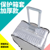 PVC transparent trunk waterproof wear-resisting suitcase smart cover 26 28 29 Draw bar box dustproof thickening