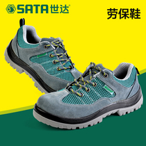 Shida Labor shoes site work shoes men casual anti-smash anti-puncture wear-resistant breathable anti-odor waterproof FF0501