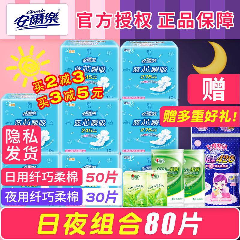 安尔乐卫生巾日夜用组合装棉柔安雨乐促销夜用日用混合装批整箱发