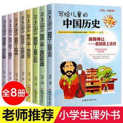 全8册 写给儿童的中国历史故事读物故事书3-6-12周岁 中国少年儿童百科全书青少年儿童版中华上下五千年学生版 小学生课外阅读书籍