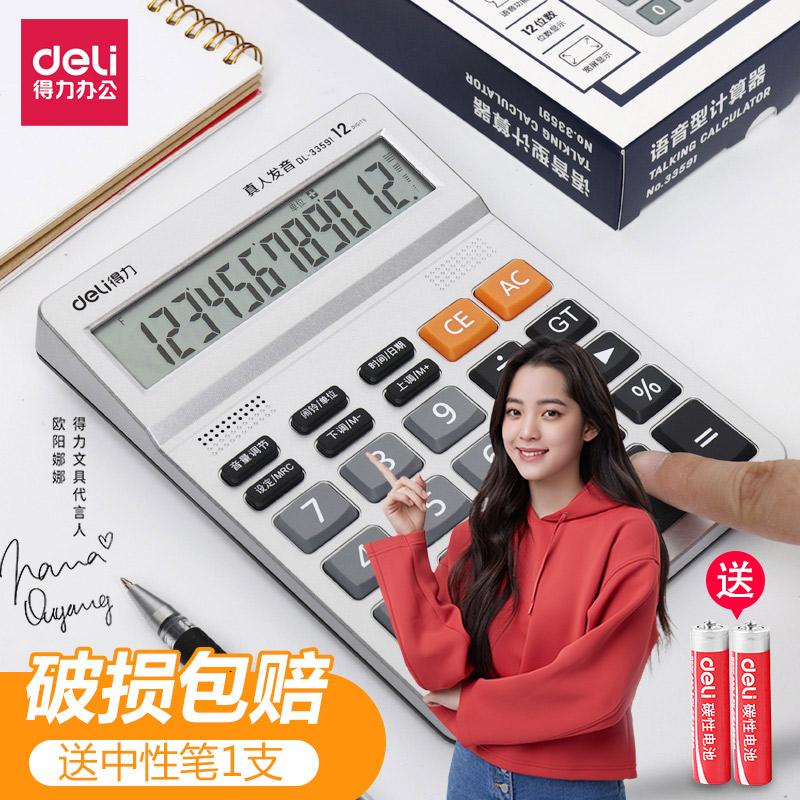 Калькуляторы Артикул 585775788510