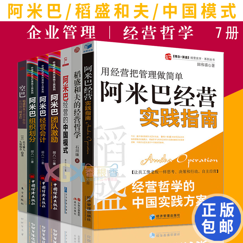 7册包邮阿米巴经营的中国模式+经营会计+组织划分+经营实践指南+稻盛和夫的经营哲学空巴企业管理全套书籍阿米巴经营-稻盛和夫正版