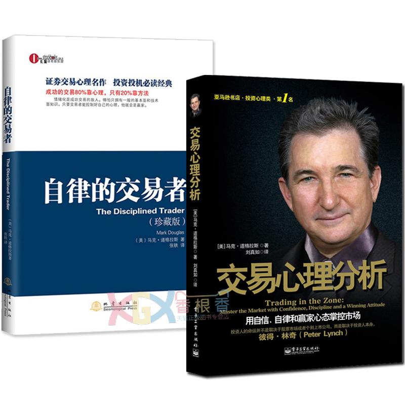 正版包邮 交易心理分析+自律的交易者共2册 马克道格拉斯 市场投资理财技术分析书籍股票金融证券外汇期货投资做一个聪明的投资者