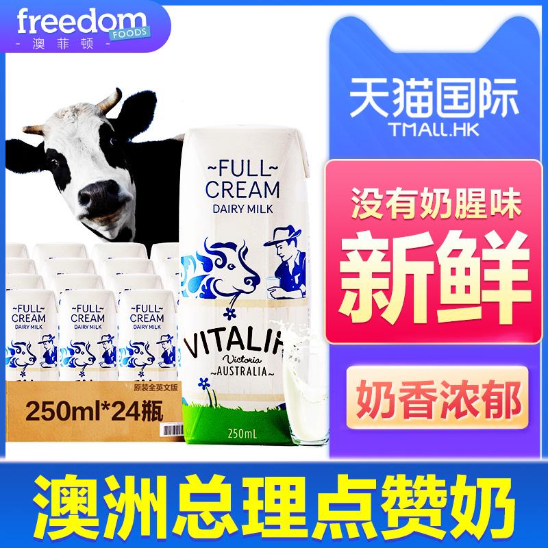 维纯 澳洲进口全脂牛奶整箱批特价早餐高钙鲜奶250ml*24盒纯牛奶