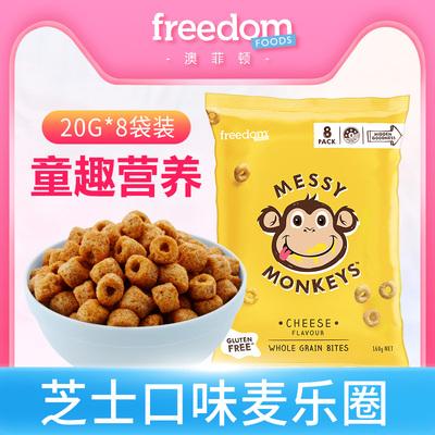 freedom澳洲进口儿童全谷物燕麦圈营养健康休闲小零食芝士味160g