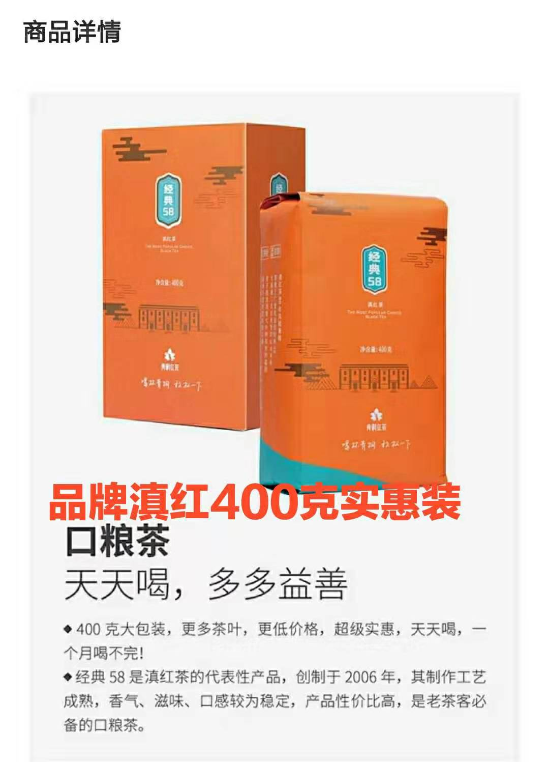 青桐ブランド特級雲南紅経典58花果香濃郁装箱400グラム包装して中国雲南省鳳慶に郵送します。