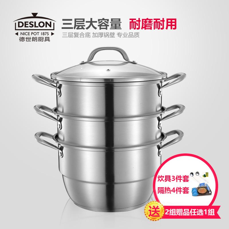 德世朗不锈钢蒸锅家用2层大容量加厚煤气灶电磁炉通用含蒸笼包邮