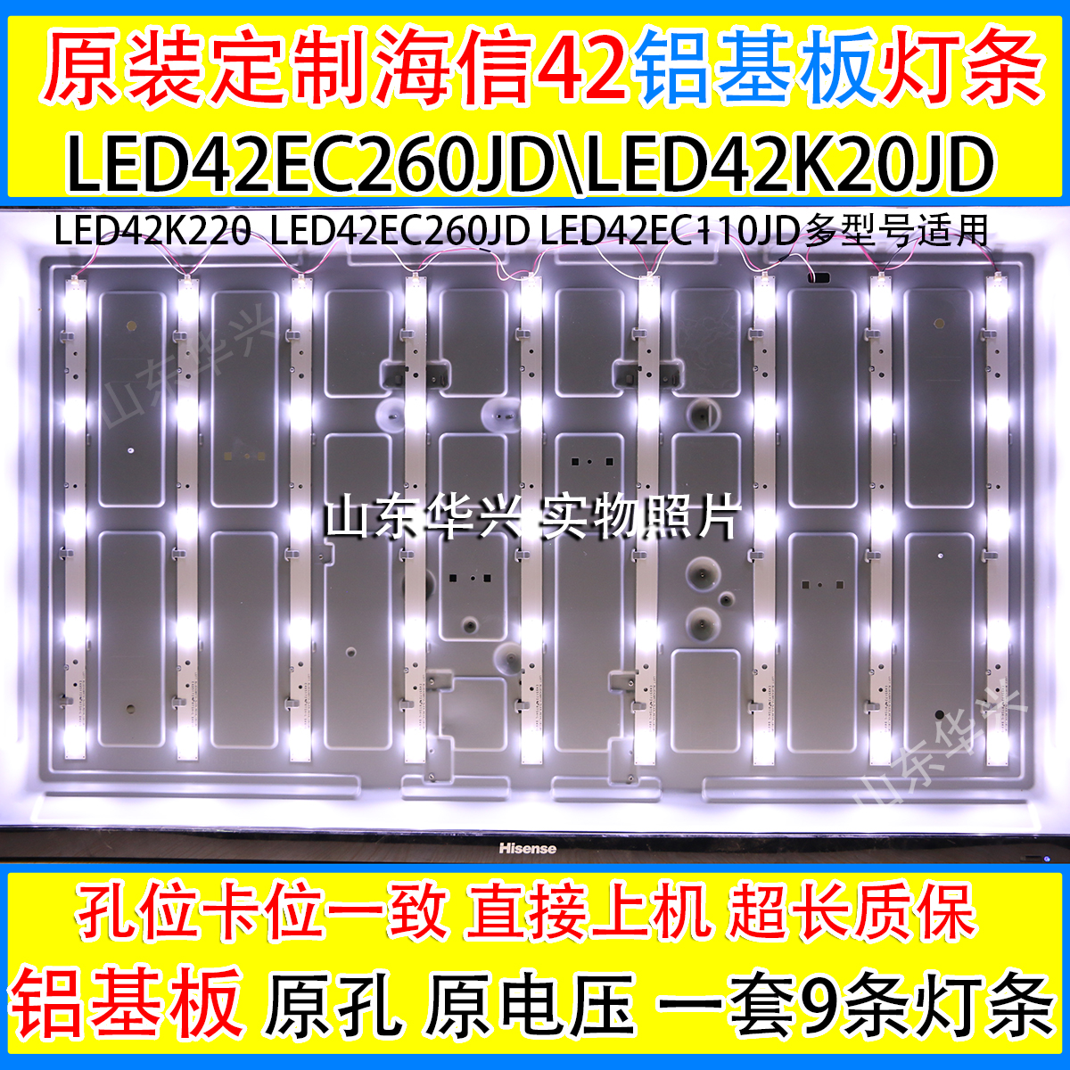 包邮海信液晶电视LED42EC260JD背光LED灯条LED42K20JD全套LED灯条