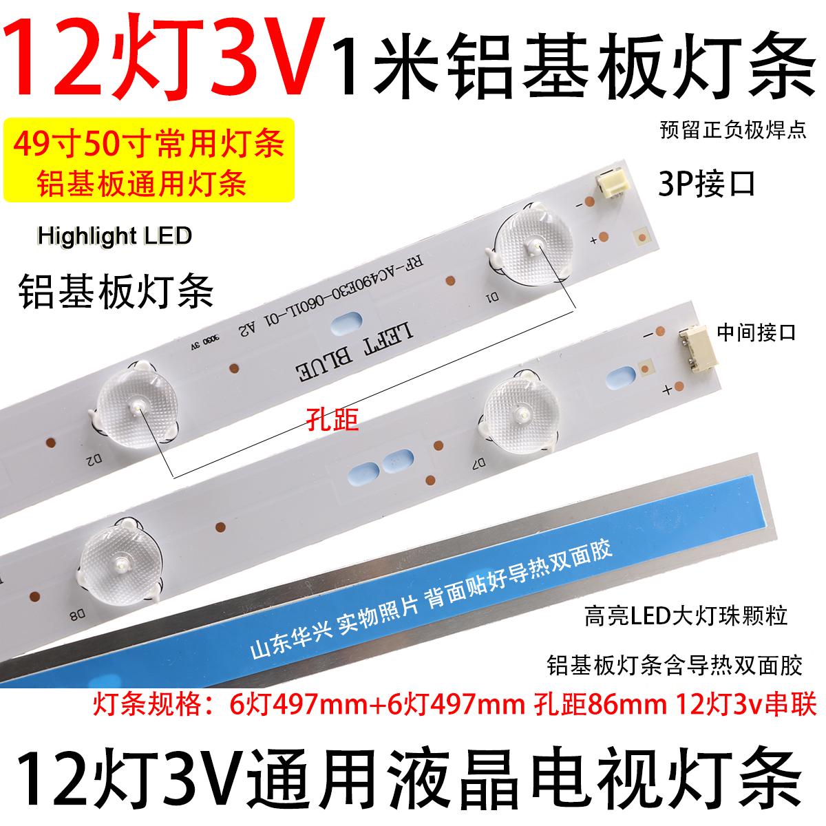 49寸50寸电视铝基板通用LED灯条12灯珠大透镜6灯+6灯对接背光灯条