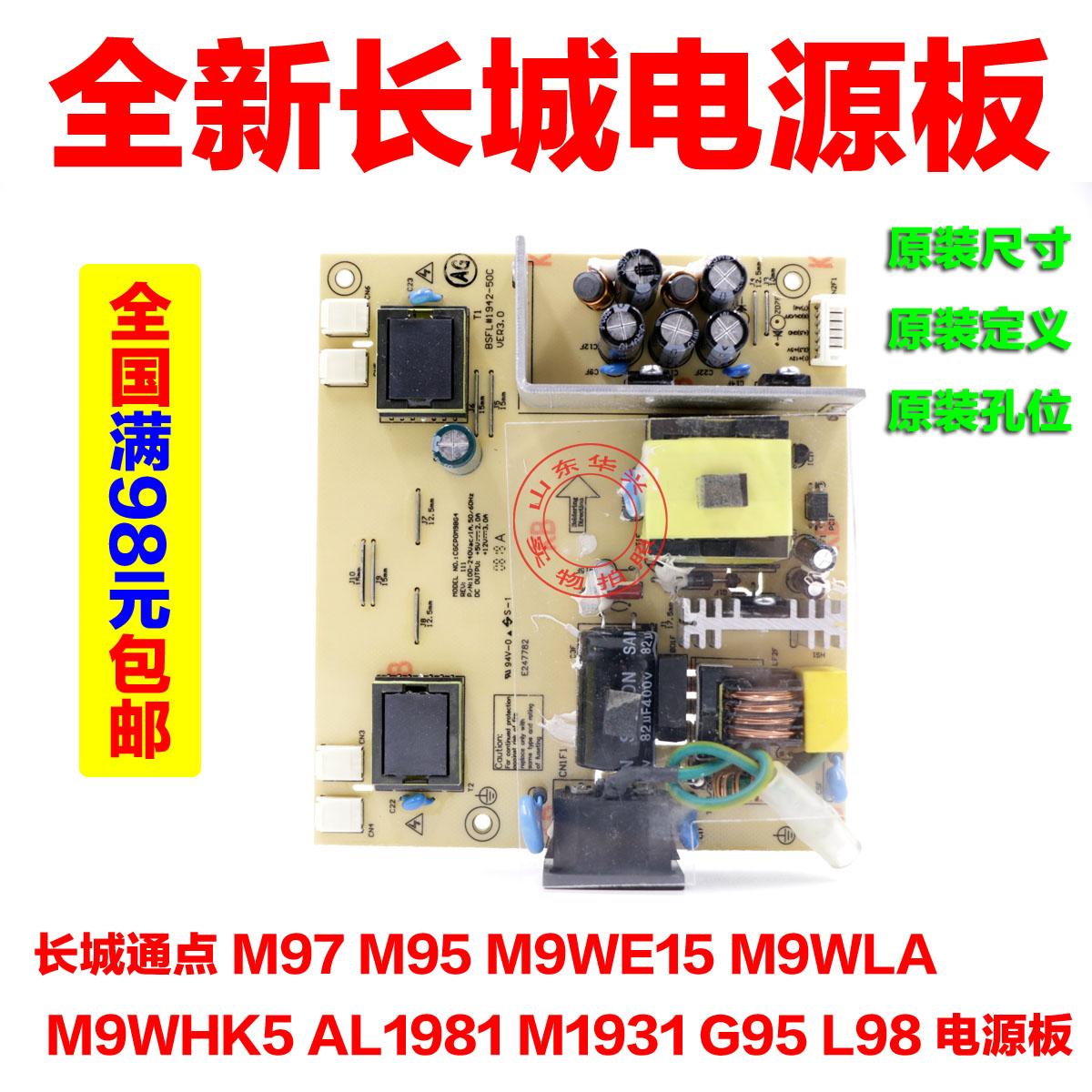 长城 M97 M95 M9WE15 M9WLA M9WHK5 AL1981 M1931 G95 L98 电源板