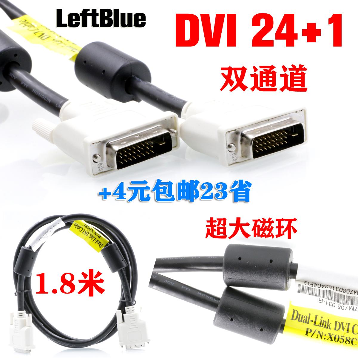 Оригинальные распределения жк дисплей устройство hd dvi линия видео линия DVI-D двойной канал 24+1DVI цифровой сигнал линия