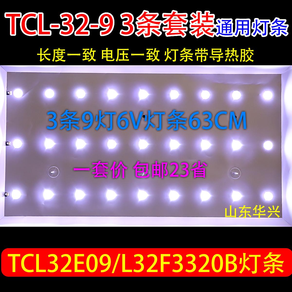 TCL-32-9 灯条TCL32E09/L32F3320B LED灯条63cm9灯6V一套通用灯条