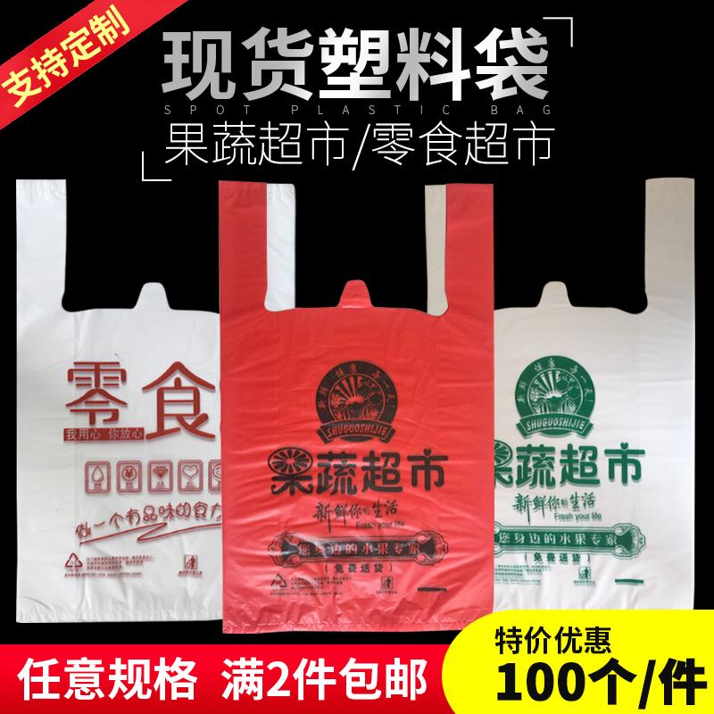 蔬菜水果生鲜超市零食购物袋加厚大中小号印字保鲜食品袋定制logo