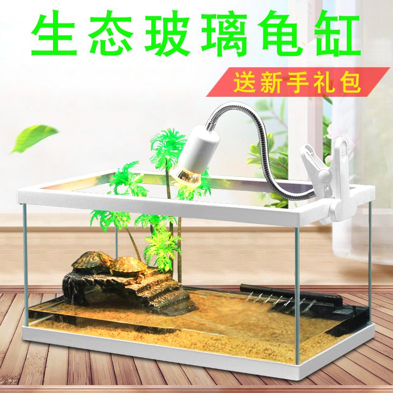 乌龟缸水陆缸养龟的专用缸带晒台别墅客厅家用大小型鱼缸玻璃龟箱
