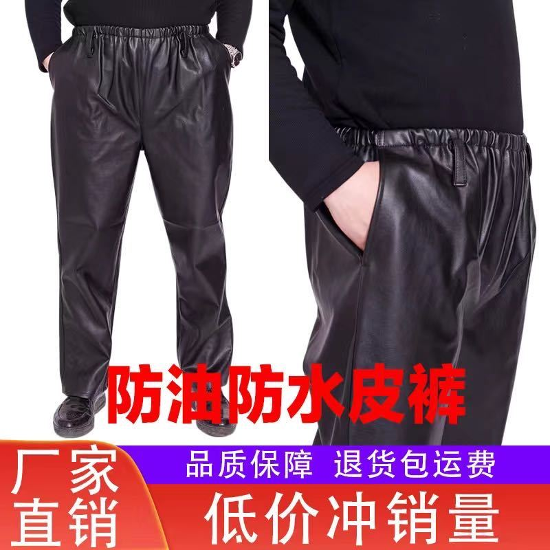 Mens leather pants loose straight tube elastic waist black wear resistant antifouling waterproof oil proof labor protection leather pants working leather pants