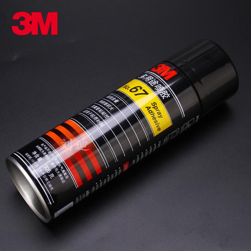 包邮 正品3M 67多用途喷胶高固型喷雾胶水305g具重复粘贴性3M喷胶