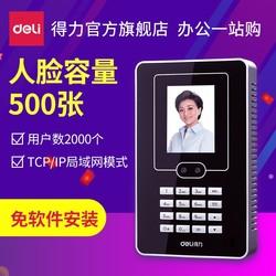 得力3940人脸识别考勤机 面部打卡机智能识别签到考勤免软件安装