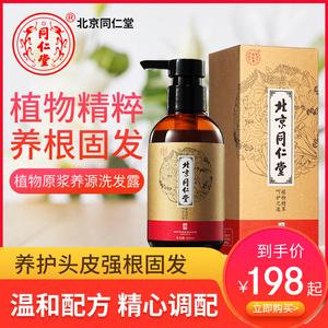 【北京同仁堂】正品去屑止痒控油洗发水