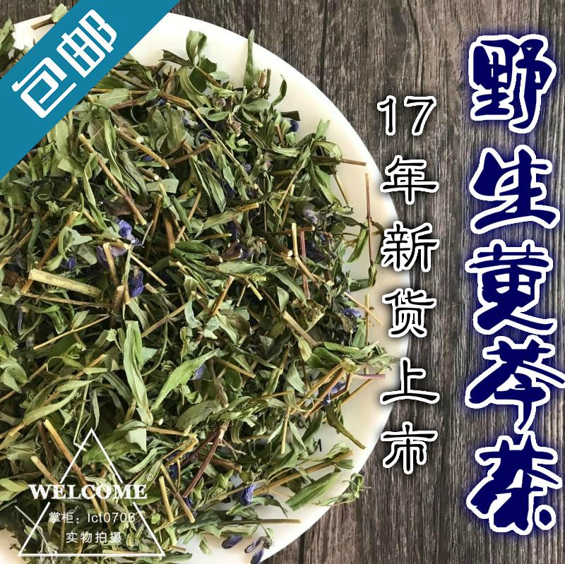 17 год хэйлунцзян провинция природный дикий желтый Цинь лист дикий желтый Цинь чай маленький желтый Цинь стебель лист 500 граммов сера бесплатная доставка