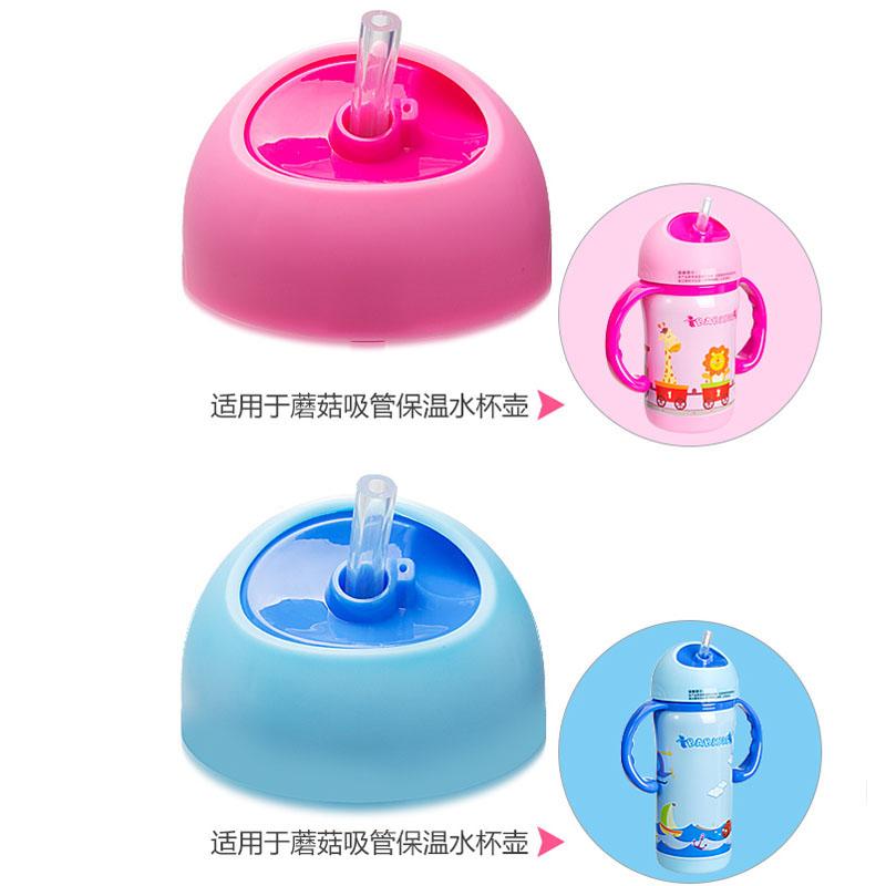贝儿欣蘑菇头吸管保温杯原装盖子配件 旋转PP杯盖水壶盖子两色选