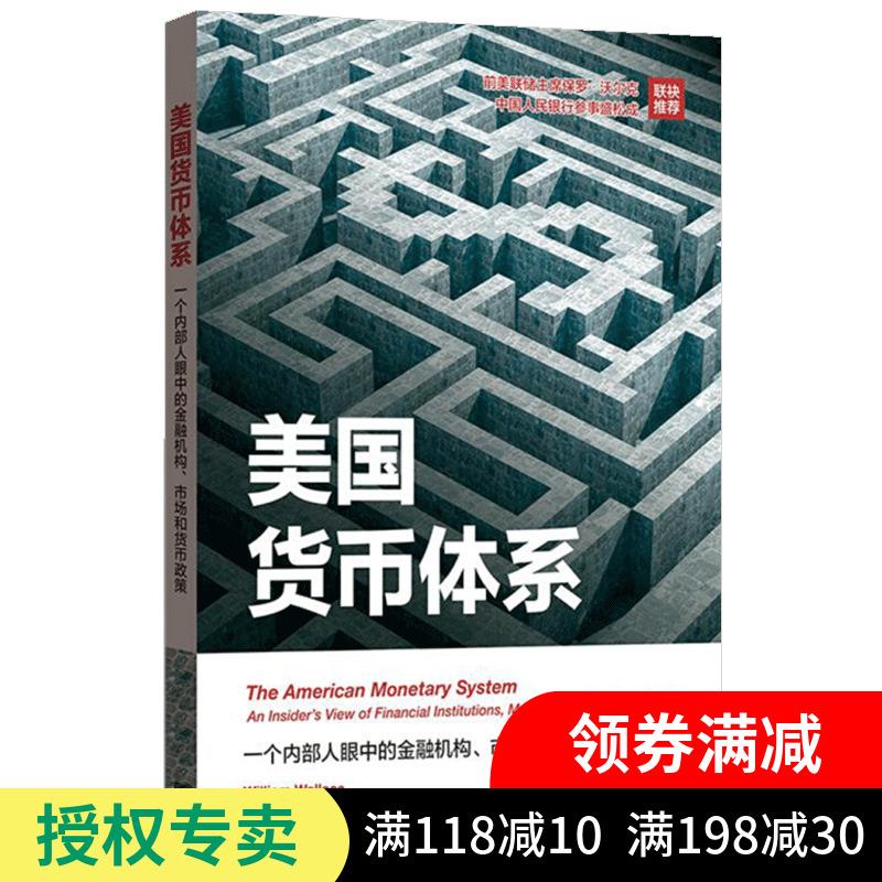 现货正版 美国货币体系 一个内部人眼中的金融机构市场和货币政策 银行业资产负债管理 金融市场风险管理 货币政策 经济学书籍