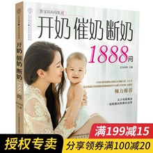 The first edition of 1888 ask the novice mother to be breastfed by breast-feeding course book back milk mother full strategy postpartum nursing Massage Book weaning baby Encyclopedia