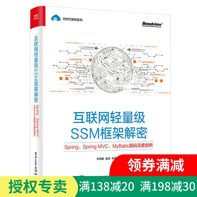 现货正版 互联网轻量级SSM框架解密Spring Spring MVC MyBatis源码深度剖析 java ee企业级框架构开发教程书籍