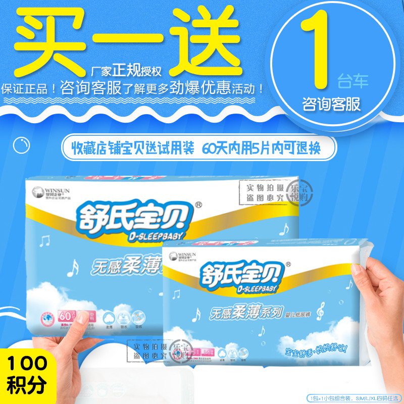 Shushi baby diapers are insensible, soft and thin newborn babies are slim and comfortable baby diapers s72m60l52xl4