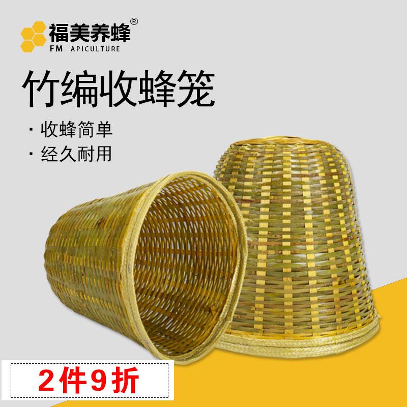 收蜂笼竹制中蜂专用野外便携收蜂笼竹制多功能加大捉收养蜜蜂工具