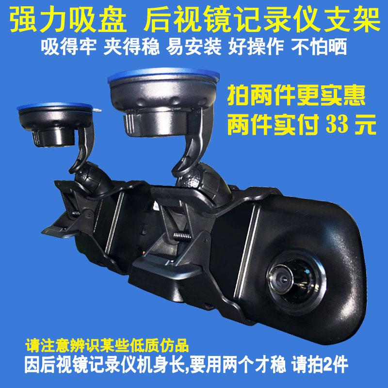 车载手机导航仪架子7寸后视镜行车记录仪支架固定万能通用吸盘式