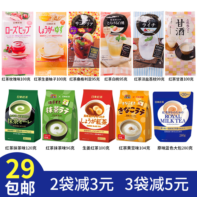 日本进口冲饮品日东红茶奶茶速溶冲饮日本皇家奶茶红茶抹茶巧克力