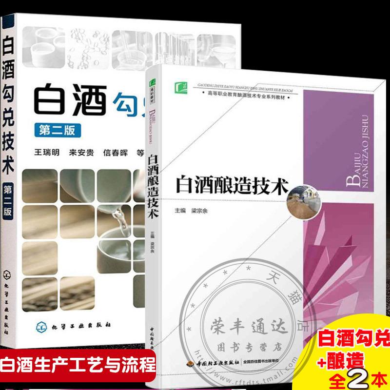 酒类生产技术丛书