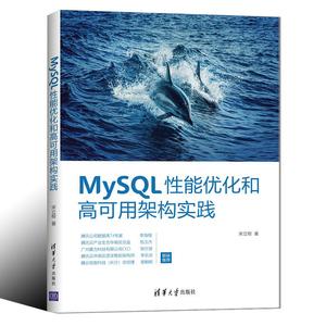 MySQL性能优化和高可用架构实践  清华大学出版社 数据库开发实战教程书籍 宋立桓  详解MySQL 5.7性能优化和高可用技术