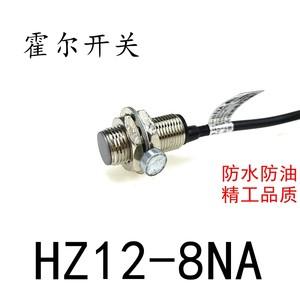 HA12-8NA霍尔磁性开关传感器带磁铁吸铁石感应开关三线NPN常开24V