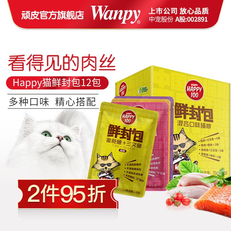 顽皮鲜封包猫wanpy妙鲜肉包猫罐头_网红优惠券