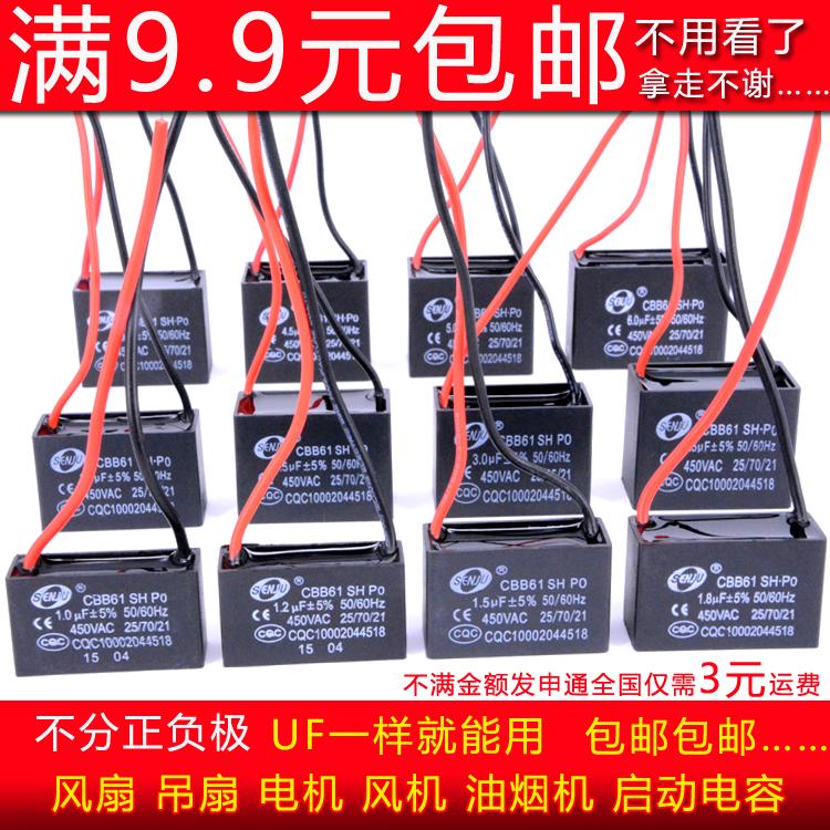 满包邮1/1.2/1.5/1.8/2/2.5/3/4-20UF电机风扇CBB61启动电容450V