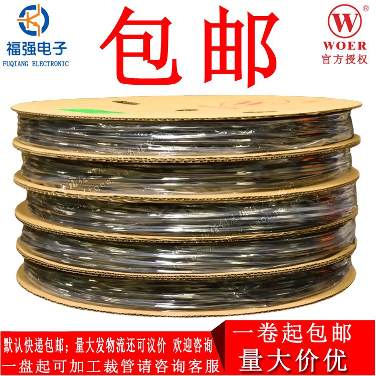 沃尔WOER无卤环保绝缘阻燃黑色热缩管Φ0.5 1 1.5 2 2.5 3 4-14MM