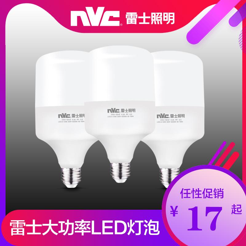 雷士照明led灯泡 球泡E27大螺口商用家用大功率通用节能灯超亮36W
