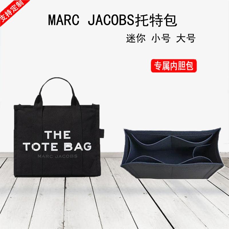 适用于MARC JACOBS托特包内胆包内衬包撑包中包整理收纳包超轻
