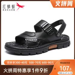 红蜻蜓男士2020夏季新款休闲沙滩鞋