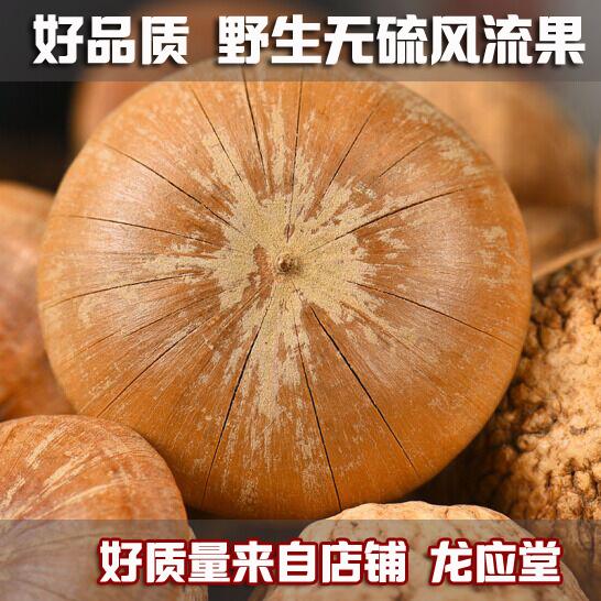Guangxi Guitou Fruit Fengliu Fruit Wild Yin Yang Zi Shenshen с мясом Cistanche Cynomorium Epimedium 500г бесплатная доставка по китаю