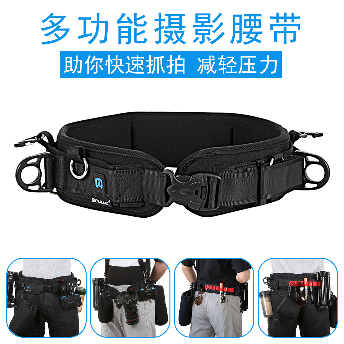 Multifunctional photography belt mountaineering street shooting waist bag micro SLR camera fixed quick hanging belt professional accessories for men and women