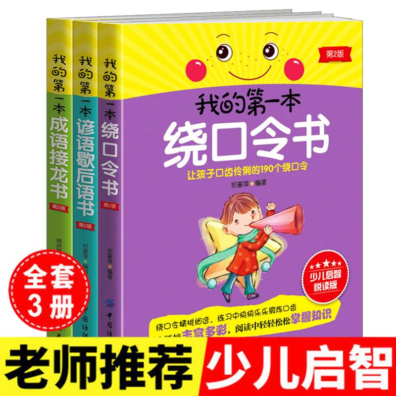 绕口令书籍儿童大全小学生口才注音版歇后语谚语成语接龙书适合小学1-6一年级二年级至三上册阅读课外书必读故事全套幼儿读物1-2上