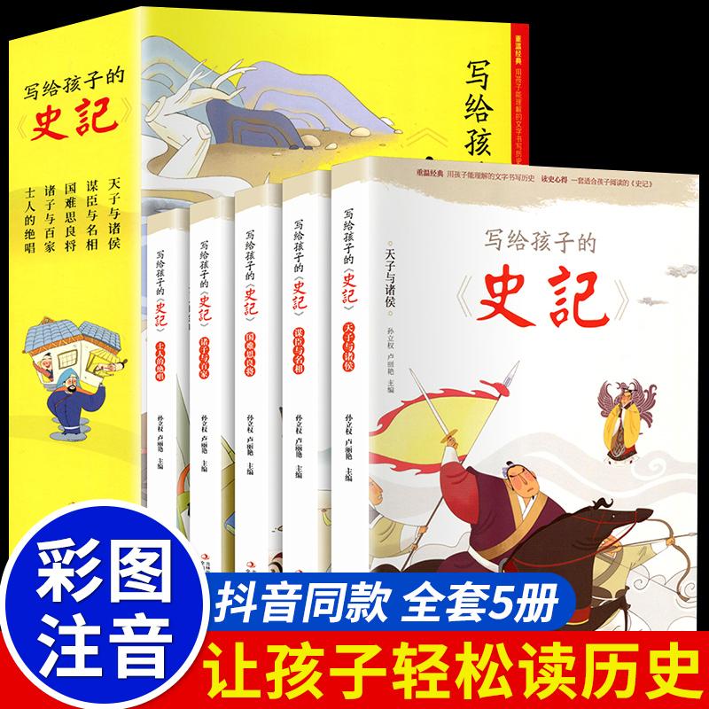 【5册】注音版白话文写给孩子的史记